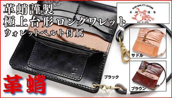 革蛸謹製/Zeil別注 極上 台形ロングワレット