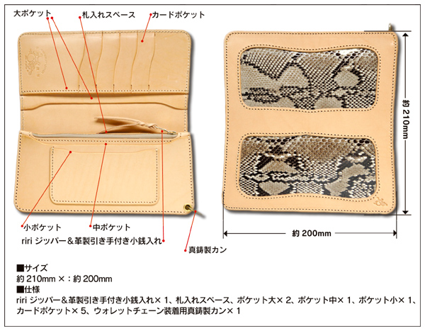 革蛸謹製台形ロングワレット 蛇サドル
