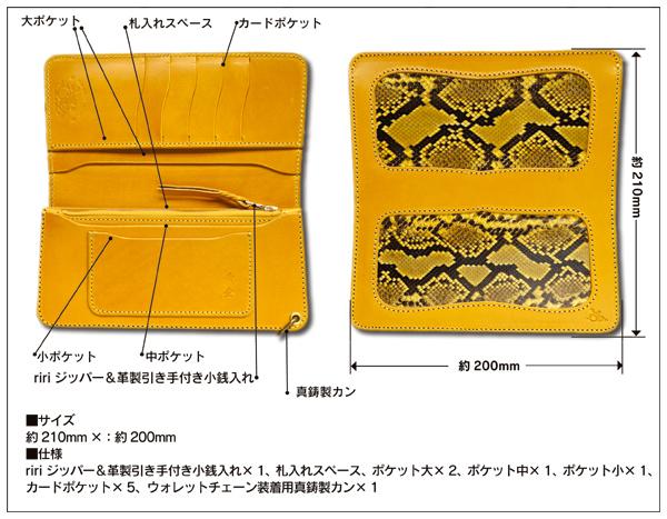 革蛸謹製台形ロングワレット 蛇黄金