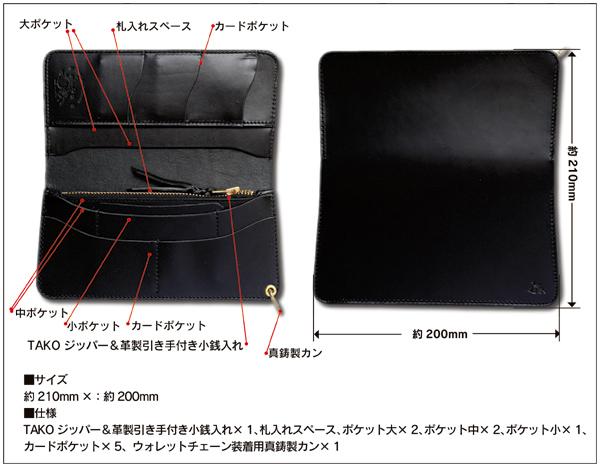【NEW】革蛸謹製台形ロングワレット サードタイプ ブラックサドル