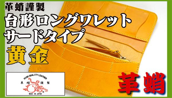 【NEW】革蛸謹製台形ロングワレット サードタイプ 黄金