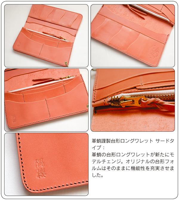 【NEW】革蛸謹製台形ロングワレット サードタイプ 隅櫻
