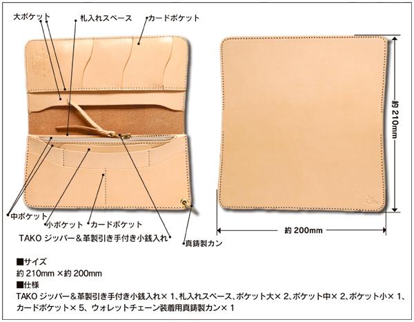 革蛸謹製台形ロングワレット サードタイプ ハーネス ナチュラルタン