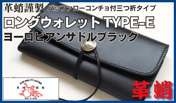革蛸謹製ロングウォレットTYPE-E ヨーロピアンサドルブラック