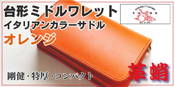 革蛸謹製台形ミドルワレット イタリアンカラーサドル オレンジ