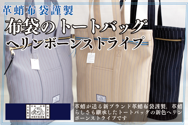 布袋のショルダーバッグ