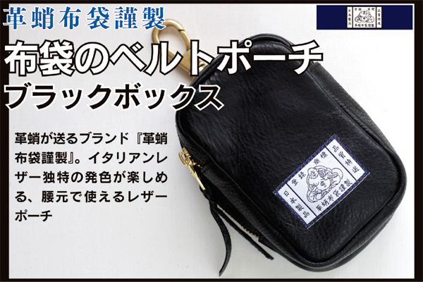 布袋のベルトポーチ ブラックボックス