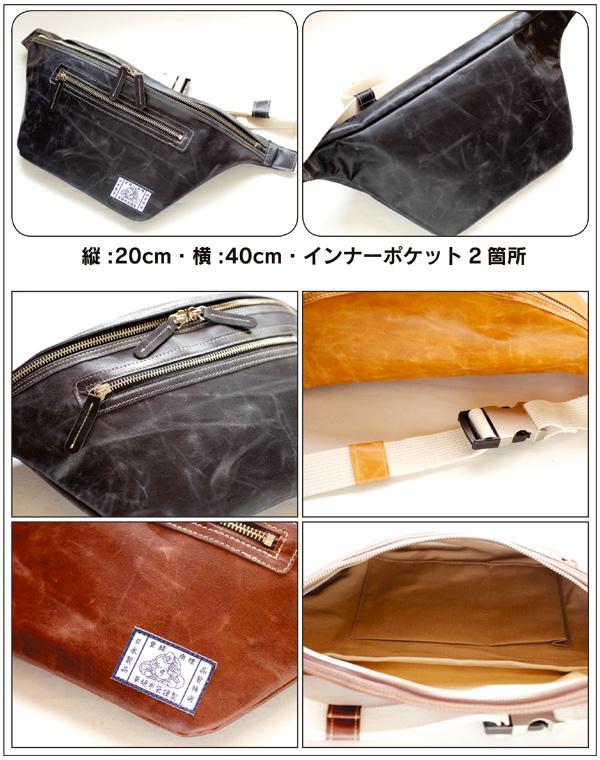 革蛸布袋謹製 ホースハイドライディングボディバッグ