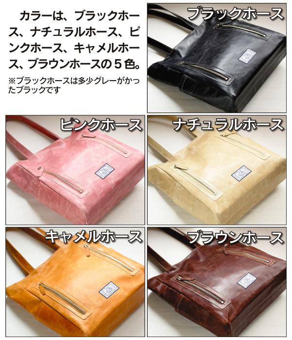 革蛸布袋謹製 ホースハイドトートバッグ