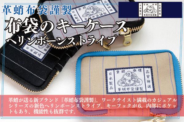 布袋のキーケース