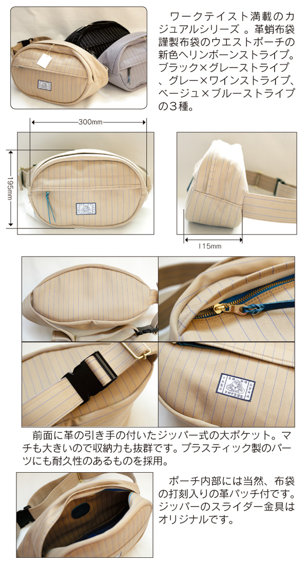 布袋のウエストポーチ