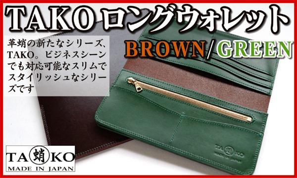 革蛸謹製 TAKOロングウォレット BROWN/GREEN