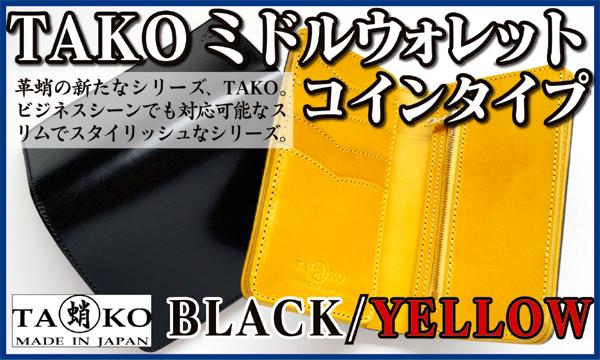 革蛸謹製 TAKOミドルウォレット コインタイプ BLACK/YELLOW