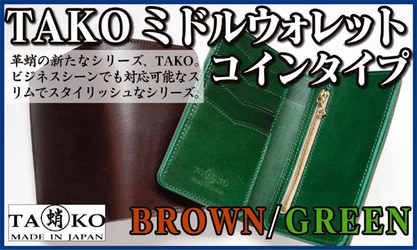 革蛸謹製 TAKOミドルウォレット コインタイプ BROWN/GREEN