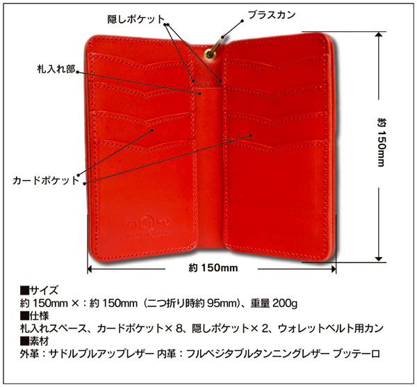 革蛸謹製 TAKOミドルウォレット カードタイプ BLACK/RED