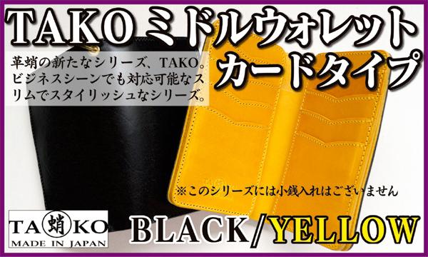 革蛸謹製 TAKOミドルウォレット カードタイプ BLACK/YELLOW