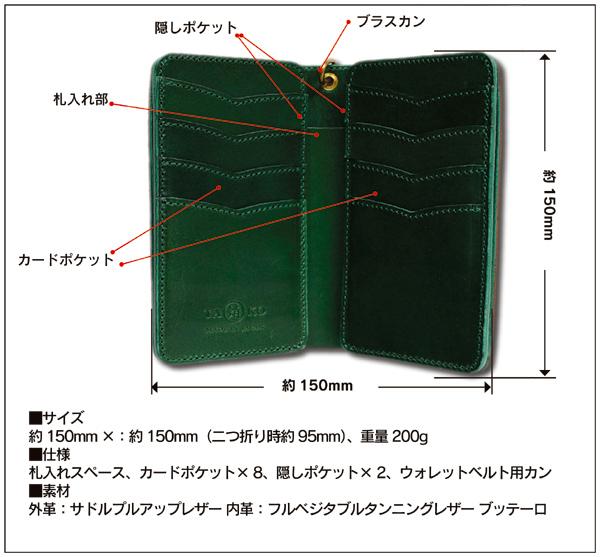 革蛸謹製 TAKOミドルウォレット カードタイプ BROWN/GREEN