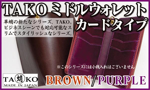革蛸謹製 TAKOミドルウォレット カードタイプ BROWN/PURPLE