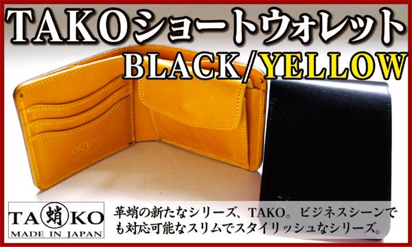 革蛸謹製 TAKOショートウォレットBLACK/YELLOW